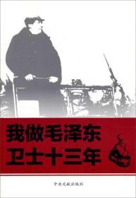 我做毛泽东卫士十三年