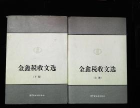 金鑫税收文选