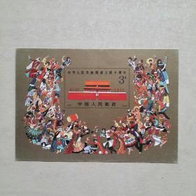 邮票J.163.小型张1989中华人民共和国成立四十周年