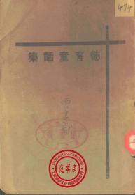 德育童话集-1931年版-(复印本)