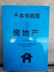 一本书搞懂房地产.