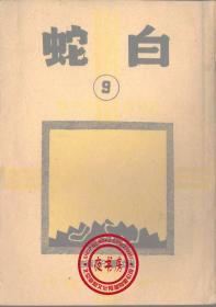 白蛇-1937年版-(复印本)-格林童话全集