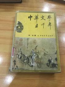中华文学五千年(1)