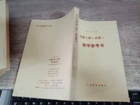 高级中学 代数下册(必修)教学参考书