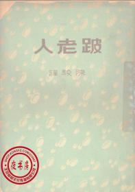 跛老人-1932年版-(复印本)-格林故事