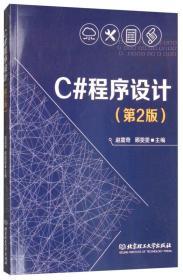 C#程序设计   (第2版)