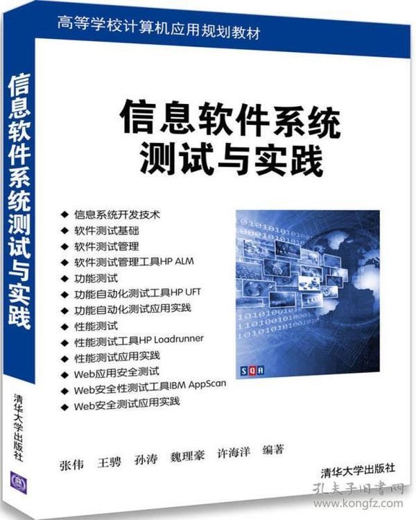 信息软件系统测试与实践(高等学校计算机应用规划教材)