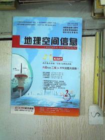 地理空间信息 第10卷 第2期 2012 4