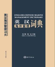 英汉海洋管理词典