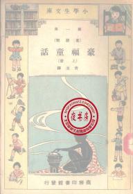 豪福童话-1934年版-(复印本)-小学生文库