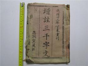 光绪33年16开木刻本《增注三千字文》意诚堂藏板 (1-63页 一册全) 7品