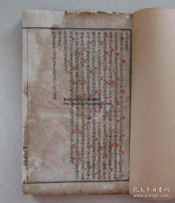 《尚论后篇》4卷一册