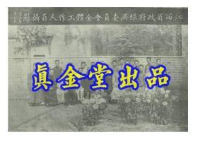 民国二十二年江西省政府经济委员会全体工作人员摄影(再版)