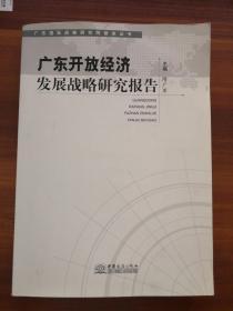 广东开放经济发展战略研究报告  .