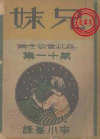 兄妹-1940年版-(复印本)-格林童话全集