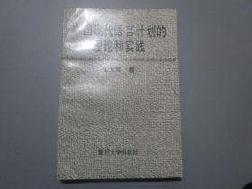 中国现代语言计划的理论和实践