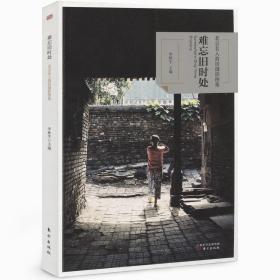 签名《难忘旧时处:北京名人故居摄影图集》