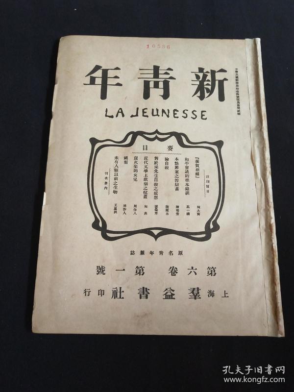 新青年第六卷第一号,民国旧书,民国期刊周刊,共产党旧刊,博物馆资料