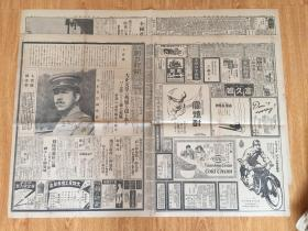 1927年2月7日【大坂朝日新闻】两大张八版:大正天皇出丧专刊