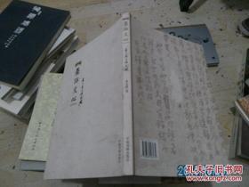 墨迹文心 姜玉波毛笔签名赠本 如图  FF6