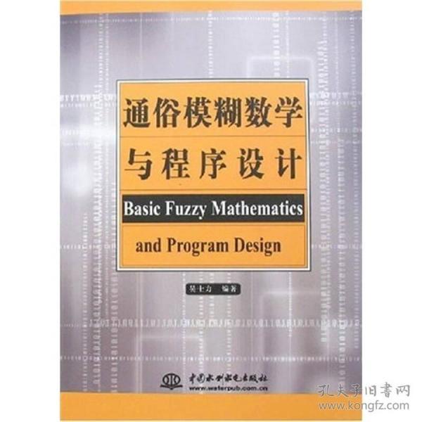 通俗模糊数学与程序设计