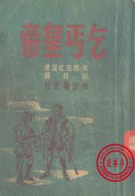 乞丐皇帝-1948年版-(复印本)