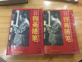 容斋随笔全二册