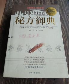 中国秘方御典