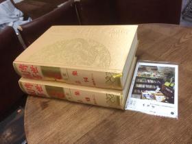 2本合售:传世藏书 集库 总集 14 疆村丛书 (一)+15疆村丛书(二)全二册 【简体字】