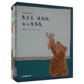 熊爸爸和猪妈妈-(全三册)