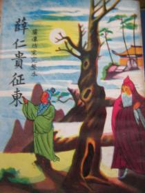 薛仁贵征东  60年重印民国本