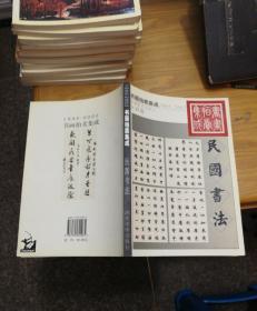 1995-2002书画拍卖集成/民国书法 全彩版    近全品