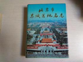 北京市东城区地名志