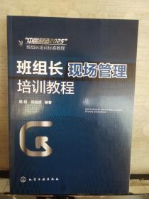 班组长现场管理培训教程 (2017.1重印)
