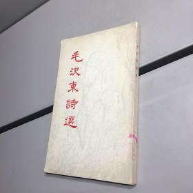 毛泽东诗选(日文版)1979初版 【蔡子民 译者亲笔签赠本,保真!】