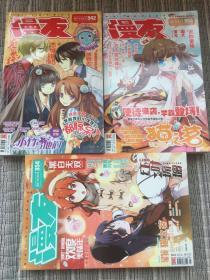 漫友:伴你一生的动漫杂志(2013.8上+2013.1下+2014.2上)三册合售