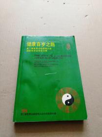 健康百岁之路 第二届世界太极修炼大会国际学木讨论文集