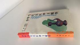 中华当代名医妙方精华