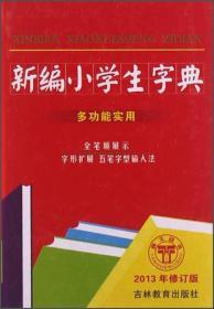 新编小学生字典(多功能实用)(2013年修订版)