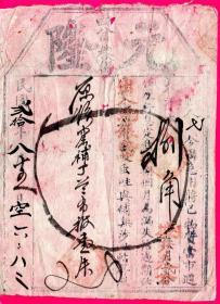 """民国发票专题----中华民国20年山西太原元隆""""当票"""""""