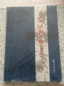 书画巨匠·郭子绪:花鸟卷 8开精装本 全新