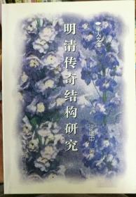 明清传奇结构研究【1999年1版1印1200册】