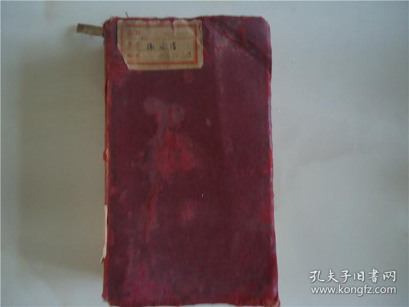 综合英汉新辞典   民国时期版本