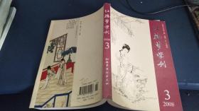红楼梦学刊(2008年第3辑)总第124辑
