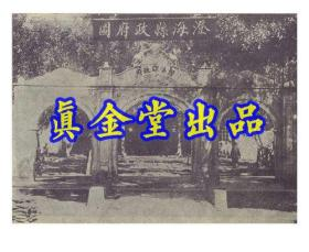 民国广东省澄海县政府图(再版)