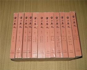 诸子集成(全12册)