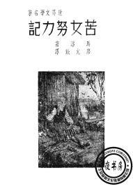 苦女努力记-1940年版-(复印本)-世界文学名著