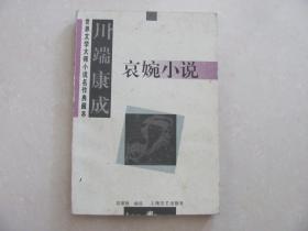川端康成 哀婉小说