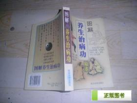 图解养生治病功秘本 【1998年一版一印】 DD3