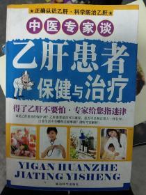 《特价!》中医专家谈--乙肝患者保健与治疗 9787802022027